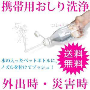 携帯できるおしり洗いグッズです。 水の入ったペットボトルをセットするだけで、おしり洗浄やビデに早変わ...