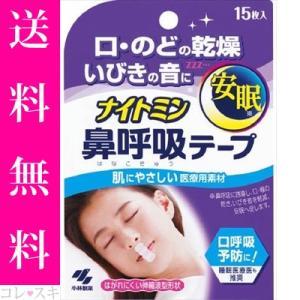 ナイトミン 鼻呼吸テープ 小林製薬 いびき防止グッズ 口呼吸...