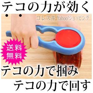 瓶の蓋オープナー ダブルのテコ力で瓶のフタを開ける 女性・子供・高齢者の方にもおすすめビンの蓋開け ...