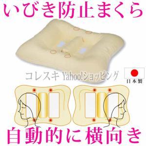 いびき防止枕 横向き枕 いびき防止グッズ 日本製 舌根沈下対策 睡眠時無呼吸症候群対策 SAS対策 通常送料無料の画像
