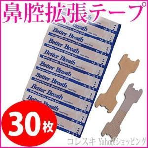 鼻腔拡張テープ30枚  いびき防止グッズ 口呼吸防止 鼻づまり防止 睡眠時無呼吸症候群対策 SAS対...