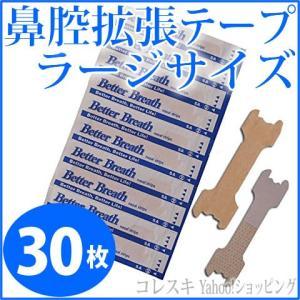 ラージサイズ鼻腔拡張テープ30枚 いびき防止グッズ 口呼吸防...
