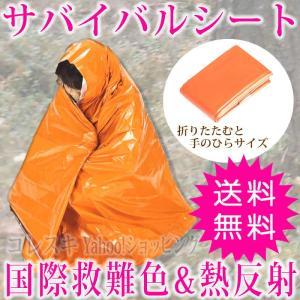機能的なエマージェンシーシートです。  「遭難時に発見されやすいオレンジ色の面」と「熱反射に優れた銀...