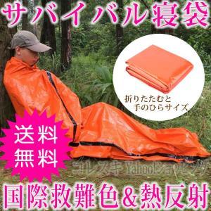 エマージェンシーシートの素材で作られた簡易寝袋です。  「遭難時に発見されやすいオレンジ色の面」と「...