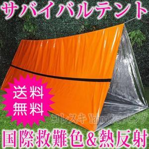 エマージェンシーシートの素材で作られた簡易テントです。  「遭難時に発見されやすいオレンジ色の面」と...