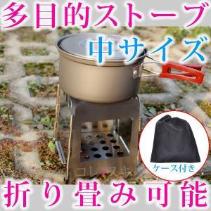 五徳や風防として使える多目的ストーブです。  アルコールバーナー、固形燃料、薪燃料、炭燃料と組み合わ...