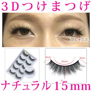 つけまつげ 3D ナチュラル 自然 10本(5ペア) セット eyelash 盛れる 通常送料無料 ...