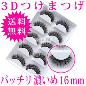 つけまつげ 3D ナチュラル 濃いめ 自然 10本(5ペア) セット eyelash 盛れる 通常送...