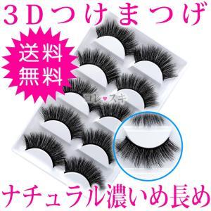 つけまつげ 3D ナチュラル 濃いめ長め 長い 自然 10本(5ペア) セット eyelash 盛れ...