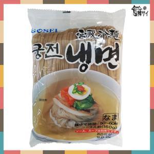 *韓国食品*韓国冷麺★ 宮殿冷麺  (麺のみ) 160g koreasuper