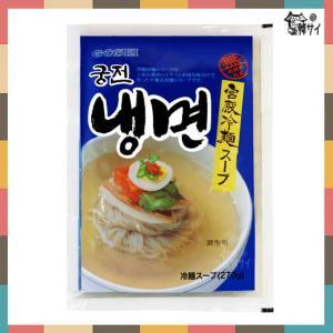 ★韓国食品//韓国冷麺★ 宮殿 冷麺(スープのみ) 270g koreasuper