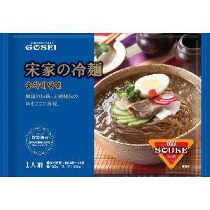 ★韓国食材/韓国冷麺★宋家 水冷麺 セット 460g 一人前 koreasuper