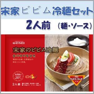 ★韓国食材/韓国冷麺★宋家 ビビン冷麺セット 2人前 koreasuper