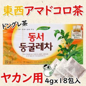 ★韓国食材*韓国_お茶★東西食品 ドングレ茶(ティーバック) 18TB