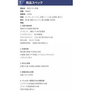 暗所イオン触媒 イオン除菌 500ml 詰め替え用 送料無料 日本製 除菌 抗菌 消臭 除菌スプレー マスクスプレー ウイルス対策 ウイルス除去 コロナウイルス対策 koreatrade 16