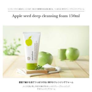 innisfree Apple seed deep cleansing foam 150ml イニスフリー アップル シード ディープ クレンジングフォーム コスメ 化粧品 美容 koreatrade 02