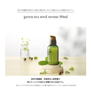 innisfree The green tea seed serum 80ml イニスフリー ザ・グリーンティー シード セラム コスメ 化粧品 美容|koreatrade|03