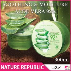 NATURE REPUBLIC スージングモイスチャー アロエベラジェル 92% soothing-moisture-aloevera コスメ 化粧品 美容 koreatrade