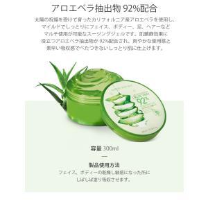 NATURE REPUBLIC スージングモイスチャー アロエベラジェル 92% soothing-moisture-aloevera コスメ 化粧品 美容 koreatrade 02