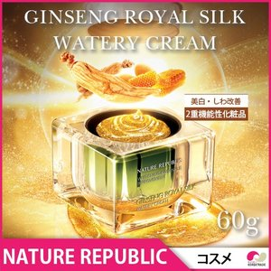 NATURE REPUBLIC ネイチャーリパブリック ジンセンロイヤルシルク ginseng-royal-silk コスメ 化粧品 美容 koreatrade
