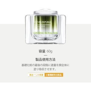NATURE REPUBLIC ネイチャーリパブリック ジンセンロイヤルシルク ginseng-royal-silk コスメ 化粧品 美容 koreatrade 02