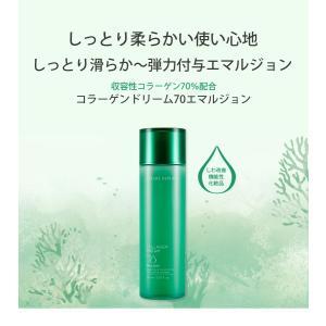 NATURE REPUBLIC ネイチャーリパブリック コラーゲンドリーム70エマルジョン collagen-dream-70-emulsion コスメ 化粧品 美容|koreatrade|02
