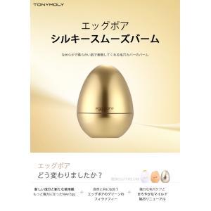 TONYMOLY トニーモリーエッグポア シルキースムーズバーム 20g egg-pore コスメ 化粧品 美容 koreatrade 02