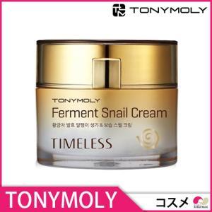 【TONYMOLY】トニーモリータイムレス発酵スネイルクリーム ferment snail cream 50ml【コスメ】【化粧品】【美容】|koreatrade
