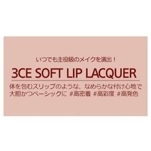 3CE ソフトリップラッカ SOFT LIP LACQUER 6g リップ 口紅 コスメ 化粧品 美容|koreatrade|06