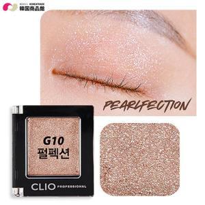 メール便・無料発送 Clio クリオ プロシングルシャドウ#G10(1.5g) 韓国化粧品 コスメ new2019 CLIO クリオ プロシングルシャドウ #G10(1.5g)|koreatrade
