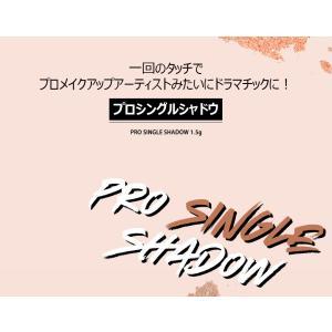 メール便・無料発送 Clio クリオ プロシングルシャドウ#G10(1.5g) 韓国化粧品 コスメ new2019 CLIO クリオ プロシングルシャドウ #G10(1.5g)|koreatrade|03