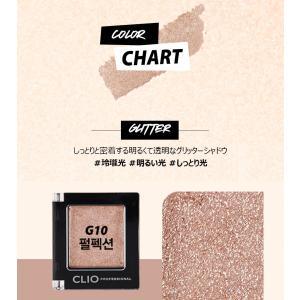 メール便・無料発送 Clio クリオ プロシングルシャドウ#G10(1.5g) 韓国化粧品 コスメ new2019 CLIO クリオ プロシングルシャドウ #G10(1.5g)|koreatrade|07