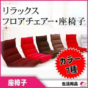 【数量限定】 【送料無料】 リラックスフロアーチェア 座椅子 WEXシリーズ 7色 座いす 座椅子 低反発 座イス 1人掛け ソファー koreatrade
