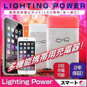 Lighting Power 多機能携帯用充電器/LED照明★スマートフォン用◆大容量充電機能/10時間以上の連続照明が可能/赤色点滅灯/スマートなデザイン|koreatrade