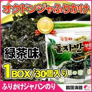 【韓国海苔】 オクドンザ(玉童子)味付海苔炒め(ふりかけ)緑茶味 1BOX(30個入り) koreatrade