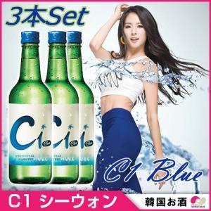 韓国焼酎 C1 シーウォンBlue焼酎  360ml x3本セット  韓国お酒 アルコール 17.5度 ショウチュウ  韓国食品