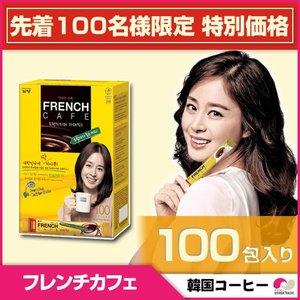 【韓国お茶セット7】フレンチカフェ FRENCH CAFE Coffee Mix 100個入 コーヒ...