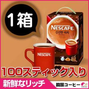 【100包入り】 ネスカフェ 新鮮なリッチ 1箱 ◆ コーヒー リッチ イビョンホン NESCAFE|koreatrade