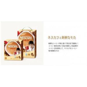 【100包入り】 ネスカフェ 新鮮なリッチ 1箱 ◆ コーヒー リッチ イビョンホン NESCAFE koreatrade 03