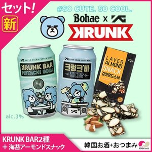 【 KRUNK BAR (クランクバー) ピスタチオ ソーダ1本 + キャンデー ボム1本 + 海苔アーモンドスナック1袋 セット】355ml(alc.3%) BIGBANG YG おつまみ|koreatrade