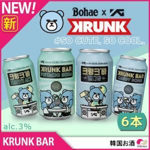 【KRUNK BAR】クランクバー 355ml x 6本 (alc.3%)【味選択可能】 ◆果実酒 / BIGBANG / PISTACHI SODA / CANDY BOMB / YG / クランク【韓国お酒】|koreatrade