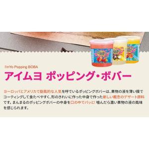 【夏限定特価セール】I'm yo アイムヨ ポッピングボバー 2.2kg PoppingBOBA / 日本国内配送 / タピオカ タピオカドリンク 台湾 飲み物 飲料 韓国食品|koreatrade|03