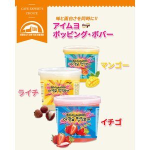 【夏限定特価セール】I'm yo アイムヨ ポッピングボバー 2.2kg PoppingBOBA / 日本国内配送 / タピオカ タピオカドリンク 台湾 飲み物 飲料 韓国食品|koreatrade|04