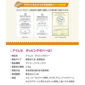【夏限定特価セール】I'm yo アイムヨ ポッピングボバー 2.2kg PoppingBOBA / 日本国内配送 / タピオカ タピオカドリンク 台湾 飲み物 飲料 韓国食品|koreatrade|05