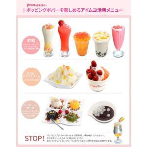 【夏限定特価セール】I'm yo アイムヨ ポッピングボバー 2.2kg PoppingBOBA / 日本国内配送 / タピオカ タピオカドリンク 台湾 飲み物 飲料 韓国食品|koreatrade|07
