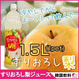 【韓国飲料】ヘテ★ すりおろし梨ジュース 1.5L(1PET)  韓国ジュース・ソフトドリンク・ドリンク・韓国お土産・激安【YDKG-s】 pear juice