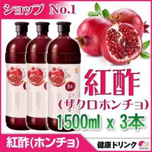 ホンチョ ザクロ 1500ml x3本◆ほんちょ ざくろ 紅酢 1.5L  KARA ダイエット 健康食品 健康酢 果実酢