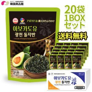 送料無料★1BOX(20袋SET)★アボカド油 廣川 海苔ふりかけ 20袋SET(70gX20袋) 韓国のり 韓国産海苔ふりかけ 韓国海苔 韓国食品 koreatrade