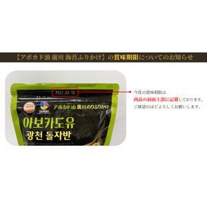 アボカド油 廣川 海苔ふりかけ 5袋SET(70gX5袋) 韓国のり 韓国産海苔ふりかけ 韓国海苔|koreatrade|07