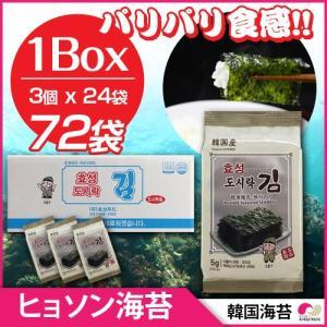 韓国海苔 ヒョソンお弁当海苔 1BOX(3P×24袋 72袋入り)◆ ギフト 韓国のり 海苔 サンブジャ お歳暮 お年賀  プレゼント 業務用 韓国海苔苔